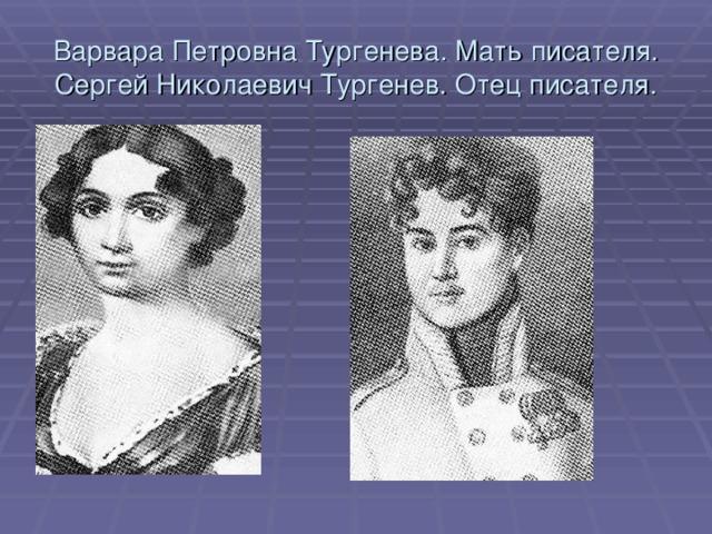 Варвара Петровна Тургенева. Мать писателя. Сергей Николаевич Тургенев. Отец писателя.