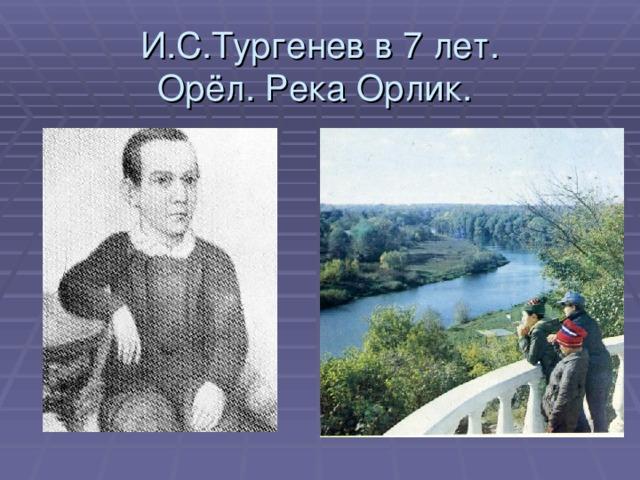 И.С.Тургенев в 7 лет.  Орёл. Река Орлик.