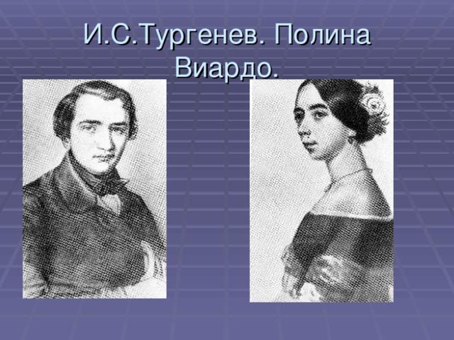 И.С.Тургенев. Полина Виардо.