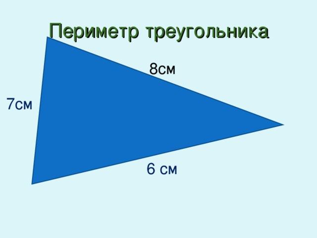 Периметр треугольника 8см 7см 6 см
