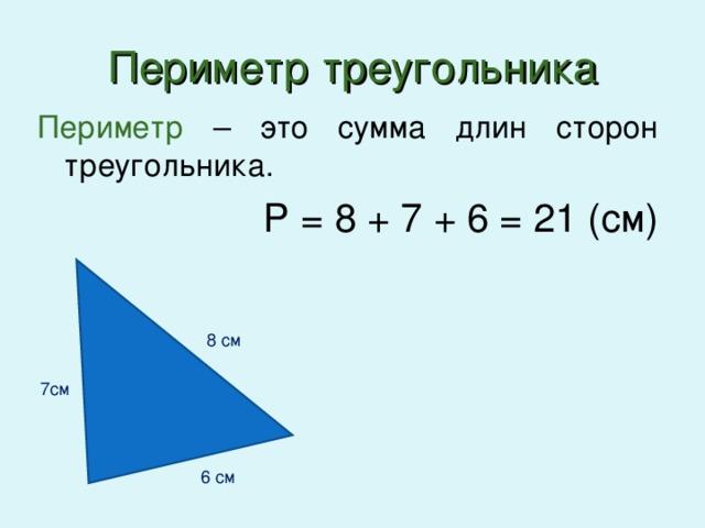 Периметр треугольника Периметр – это сумма длин сторон треугольника. Р = 8 + 7 + 6 = 21 (см) 8 см 7см 6 см