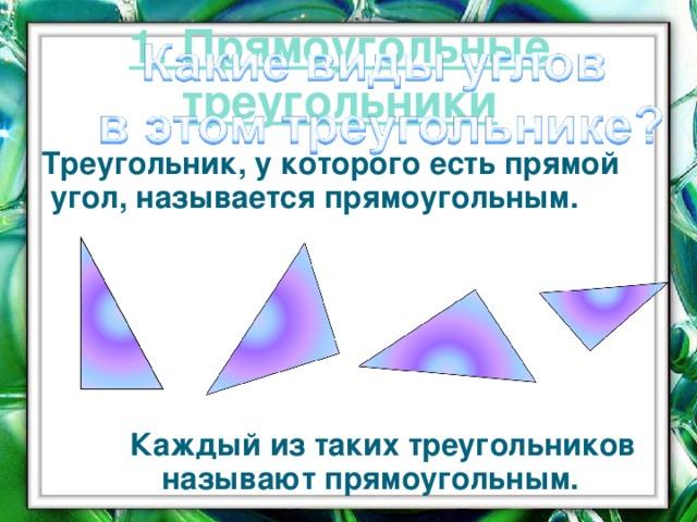 1. Прямоугольные треугольники  Треугольник, у которого есть прямой угол, называется прямоугольным.  Каждый из таких треугольников называют прямоугольным. 16