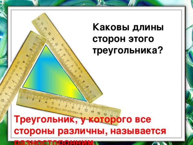 Каковы длины сторон этого треугольника? Треугольник, у которого все стороны различны, называется разносторонним.