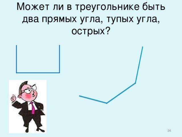 Может ли в треугольнике быть два прямых угла, тупых угла, острых?