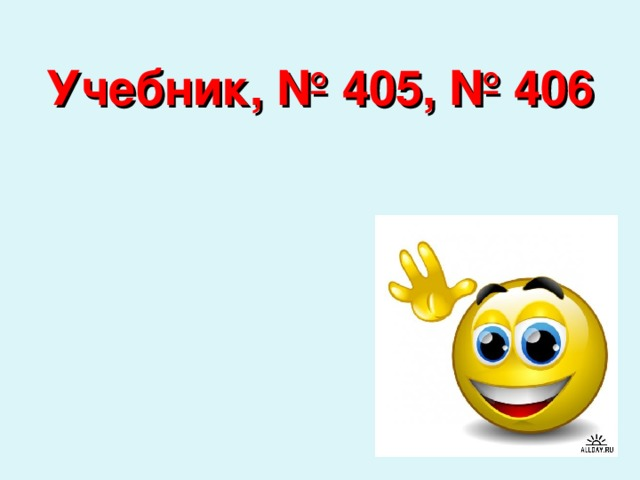 Учебник, № 405, № 406