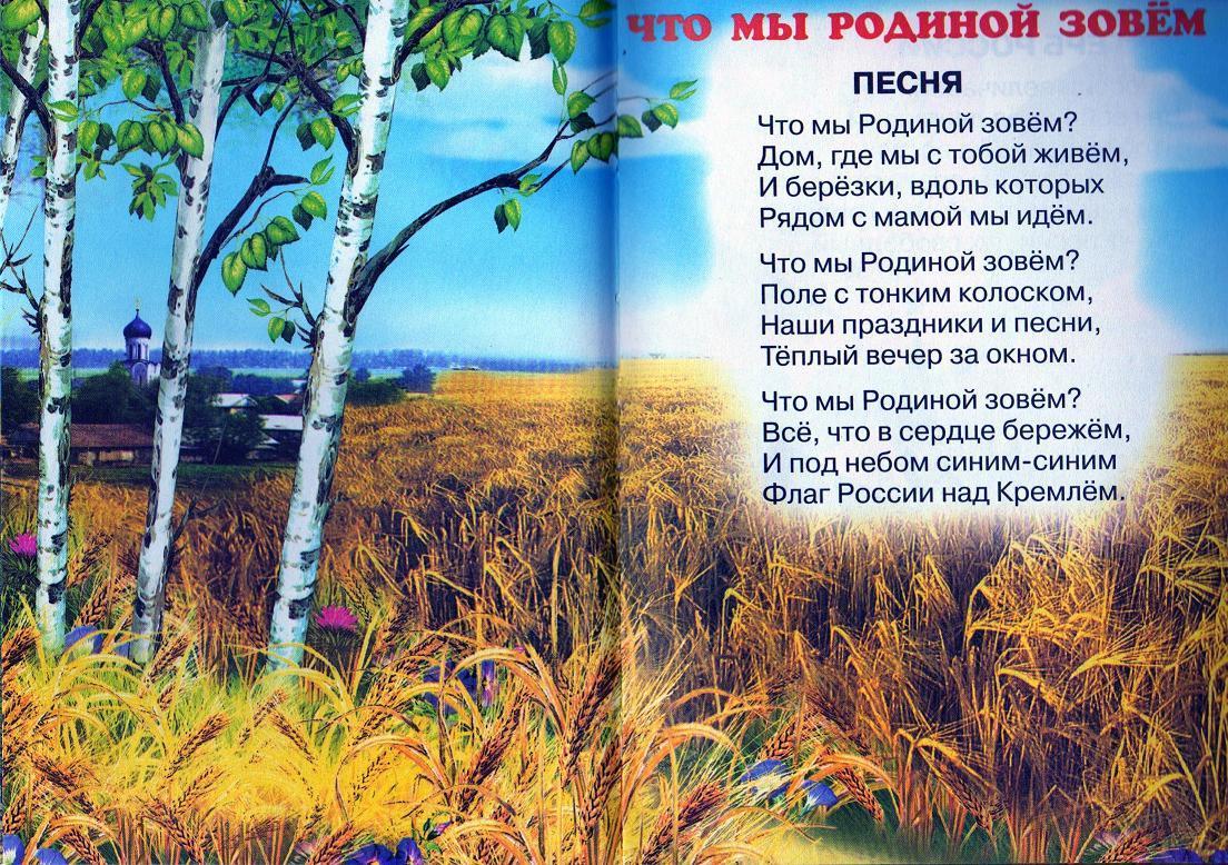 прекрасно красивое поздравление любимого мне стихотворение о родине такое овес полное