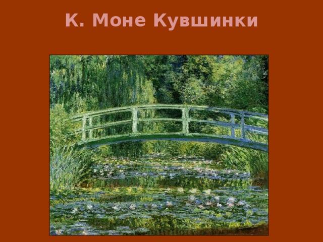 К. Моне Кувшинки