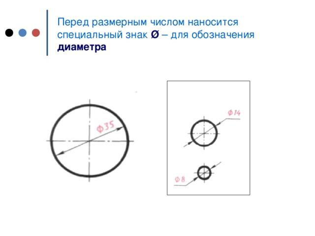 Перед размерным числом наносится c пециальный знак Ø  –  для обозначения диаметра