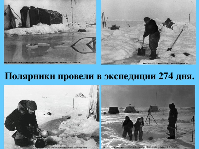 Полярники провели в экспедиции274 дня.