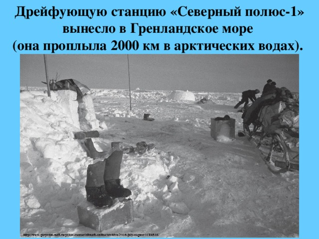Дрейфующую станцию «Северный полюс-1» вынесло в Гренландское море  (она проплыла 2000 км в арктических водах).