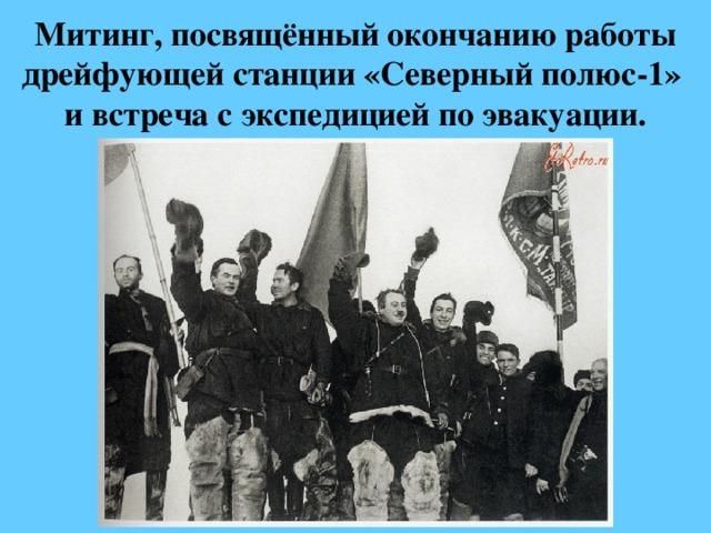 Митинг, посвящённый окончанию работы дрейфующей станции «Северный полюс-1»  и встреча с экспедицией по эвакуации.