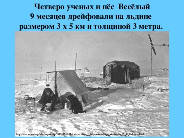 Четверо ученых и пёс Весёлый  9 месяцев дрейфовали на льдине  размером 3 х 5 км и толщиной 3 метра.