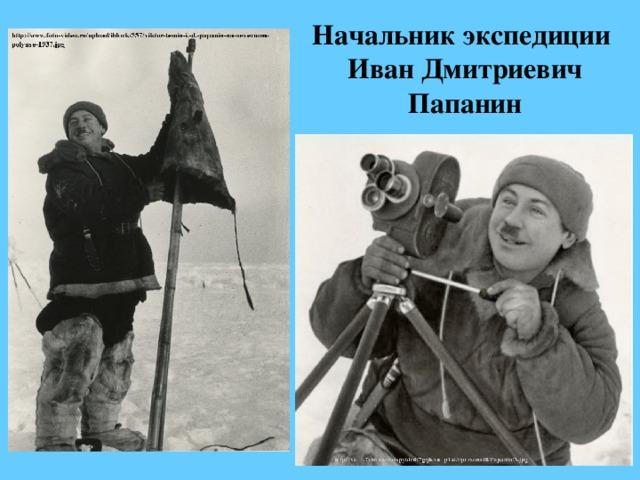 Начальник экспедиции  Иван Дмитриевич Папанин