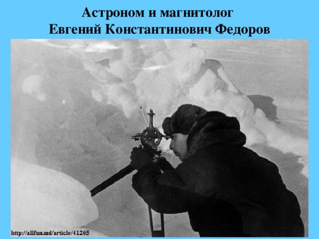 Астроном и магнитолог  Евгений Константинович Федоров