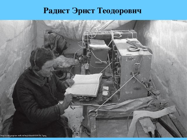 Радист Эрнст Теодорович