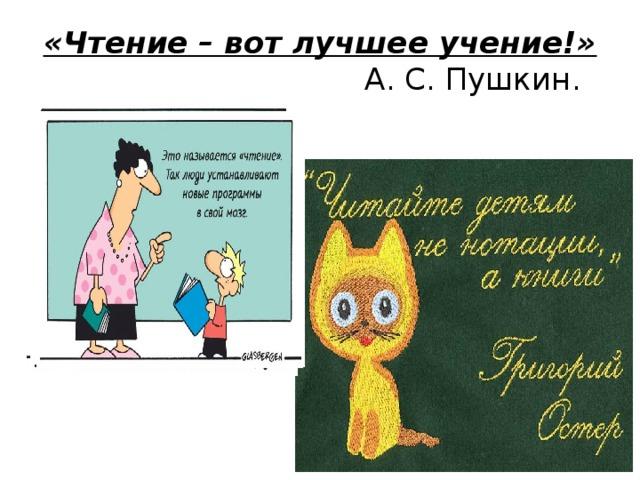 «Чтение – вот лучшее учение!»  А. С. Пушкин.