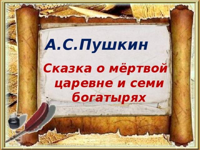 А.С.Пушкин Сказка о мёртвой царевне и семи богатырях