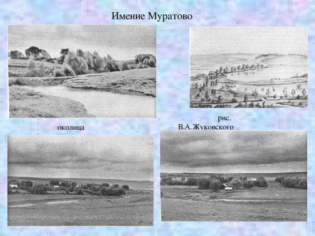 Имение Муратово   рис. В.А.Жуковского околица