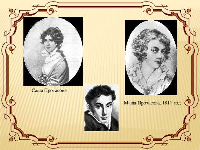 Саша Протасова Маша Протасова. 1811 год