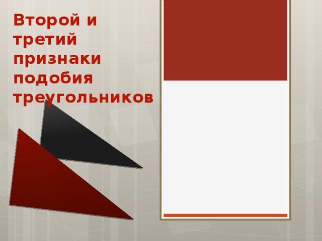 Второй и третий признаки подобия треугольников