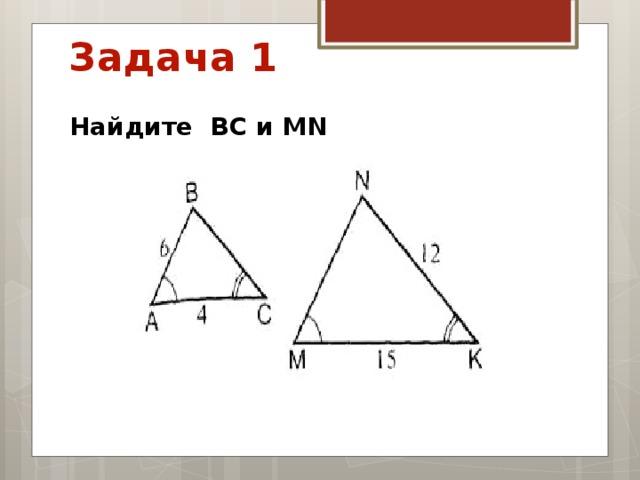 Задача 1 Найдите ВС и МN