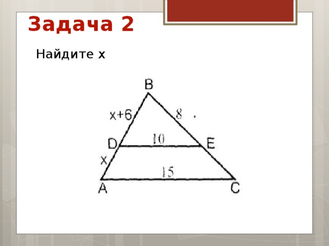Задача 2 Найдите х