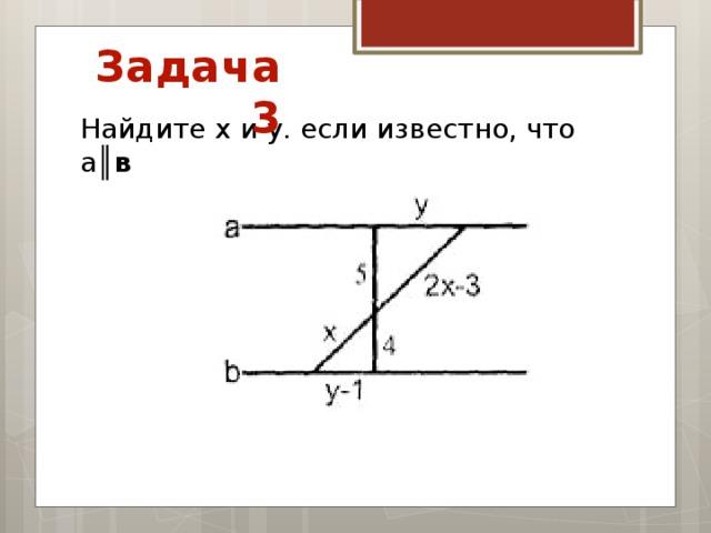 Задача 3 Найдите х и у. если известно, что а ║в
