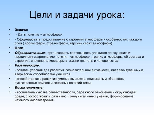 Цели и задачи урока: