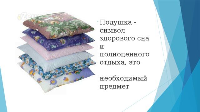Подушка - символ здорового сна и полноценного отдыха, это необходимый предмет