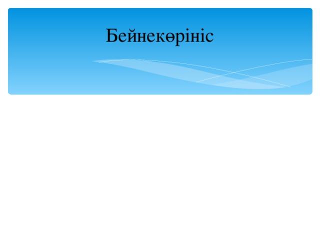 Бейнекөрініс
