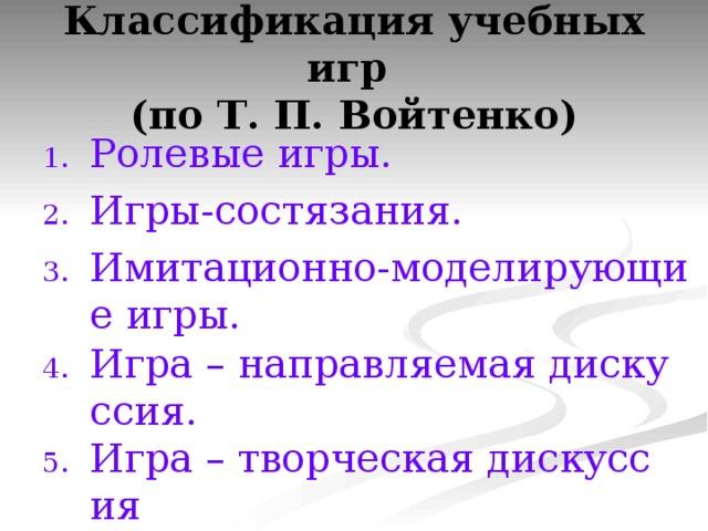 Классификация учебных игр  (по Т. П. Войтенко)