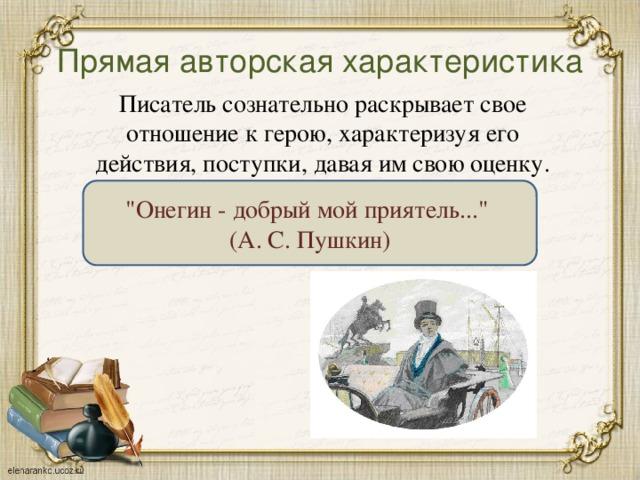 место занимаемое персонажем в произведении кредиты в украине без справки о доходах
