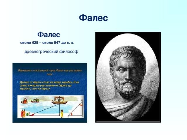 Фалес  Фалес около625 – около 547 до н.э.  древнегреческий философ