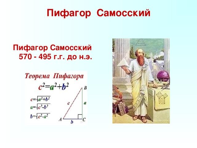 Пифагор Самосский   Пифагор Самосский  570 - 495 г.г. до н.э.