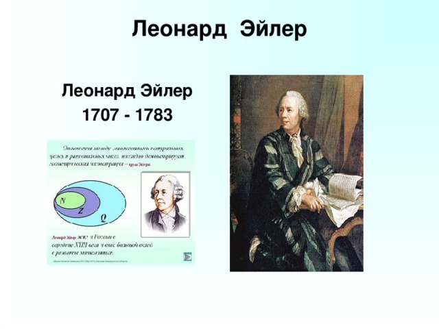 Леонард Эйлер    Леонард Эйлер  1707 - 1783