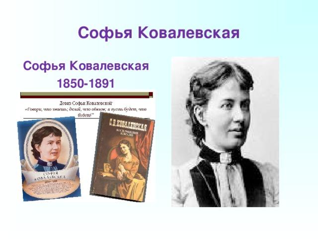 Софья Ковалевская   Софья Ковалевская 1850-1891