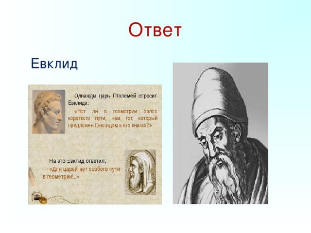 Ответ  Евклид