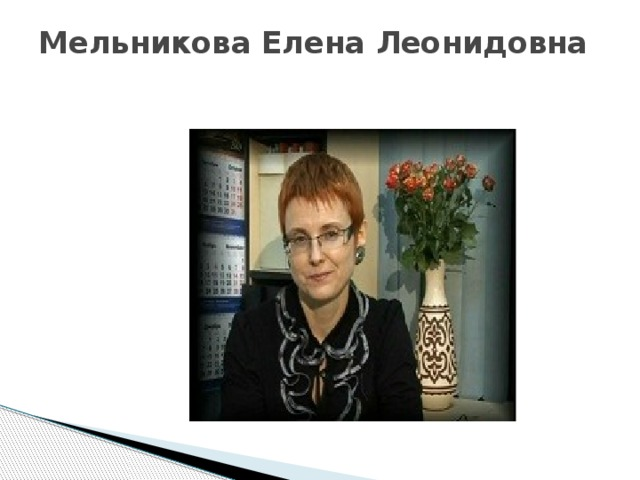 Мельникова Елена Леонидовна