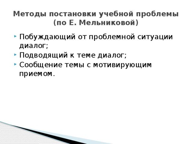 Методы постановки учебной проблемы  (по Е. Мельниковой)