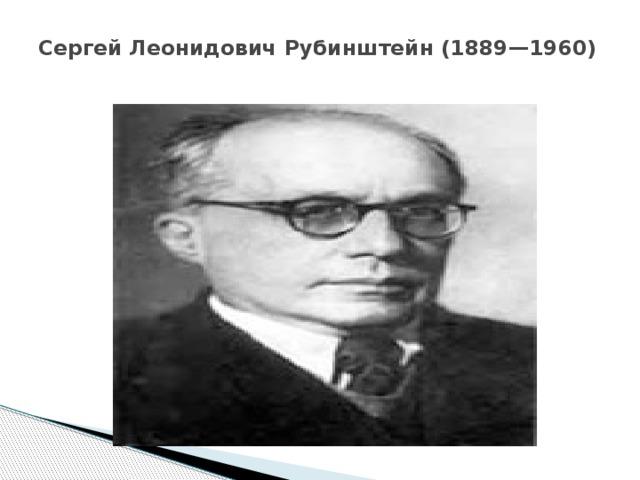 Сергей Леонидович Рубинштейн (1889—1960)
