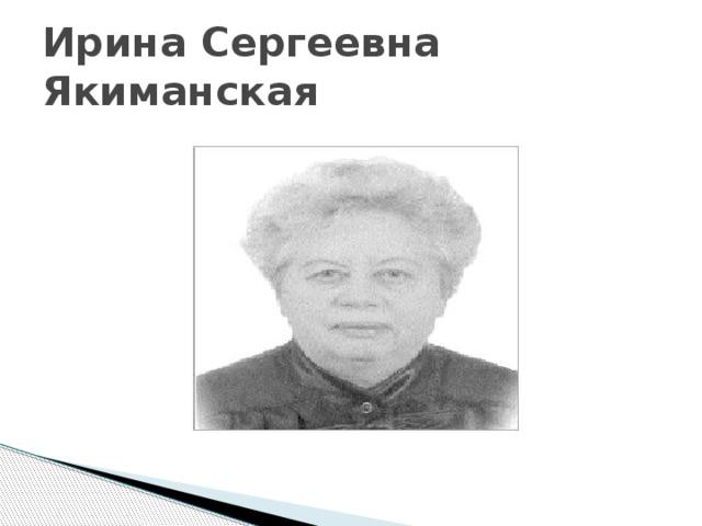 Ирина Сергеевна Якиманская