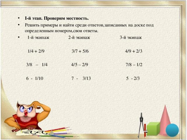 І-й этап. Проверим местность. Решить примеры и найти среди ответов,записанных на доске под определенным номером,свои ответы.  1-й экипаж 2-й экипаж 3-й экипаж