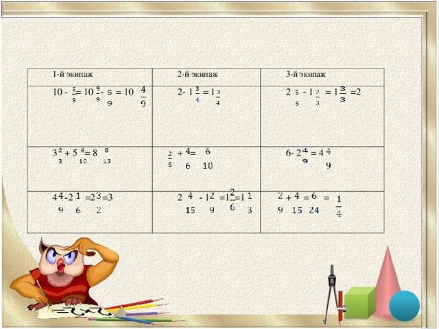 1-й экипаж 10 - = 10  -  = 10 2-й экипаж 3-й экипаж 2- 1  = 1 3  + 5  = 8 2  - 1  = 1  =2 +  = 4  -2  =2  =3 6- 2  = 4  2  - 1  =1  =1 +  =  =