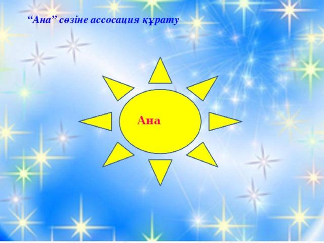 """"""" Ана"""" сөзіне ассосация құрату Ана"""