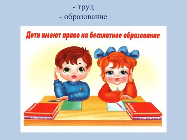 - труд - образование