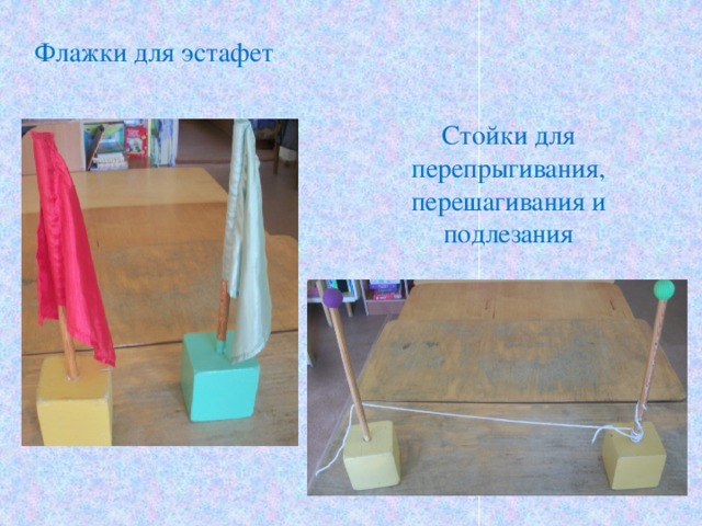 Флажки для эстафет Стойки для перепрыгивания, перешагивания и подлезания