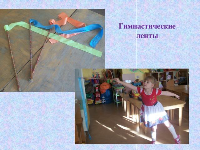 Гимнастические ленты