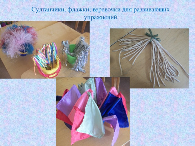 Султанчики, флажки, веревочки для развивающих упражнений