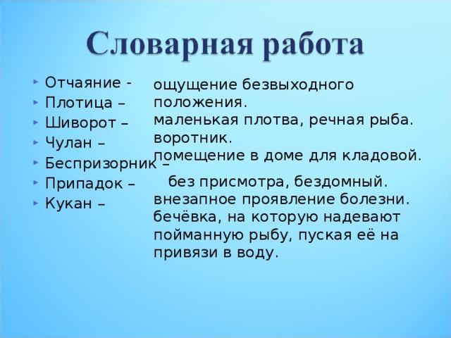 Отчаяние - Плотица – Шиворот – Чулан – Беспризорник – Припадок – Кукан –