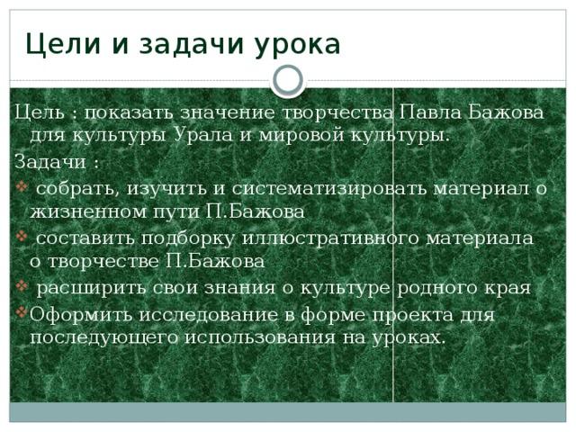 Цели и задачи урока Цель : показать значение творчества Павла Бажова для культуры Урала и мировой культуры. Задачи :